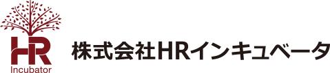HRインキュベータ