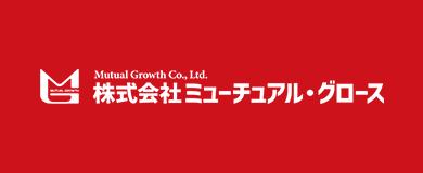 株式会社ミューチュアル・グロース